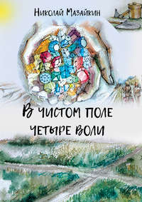 Николай Мазайкин - В чистом поле четыре воли