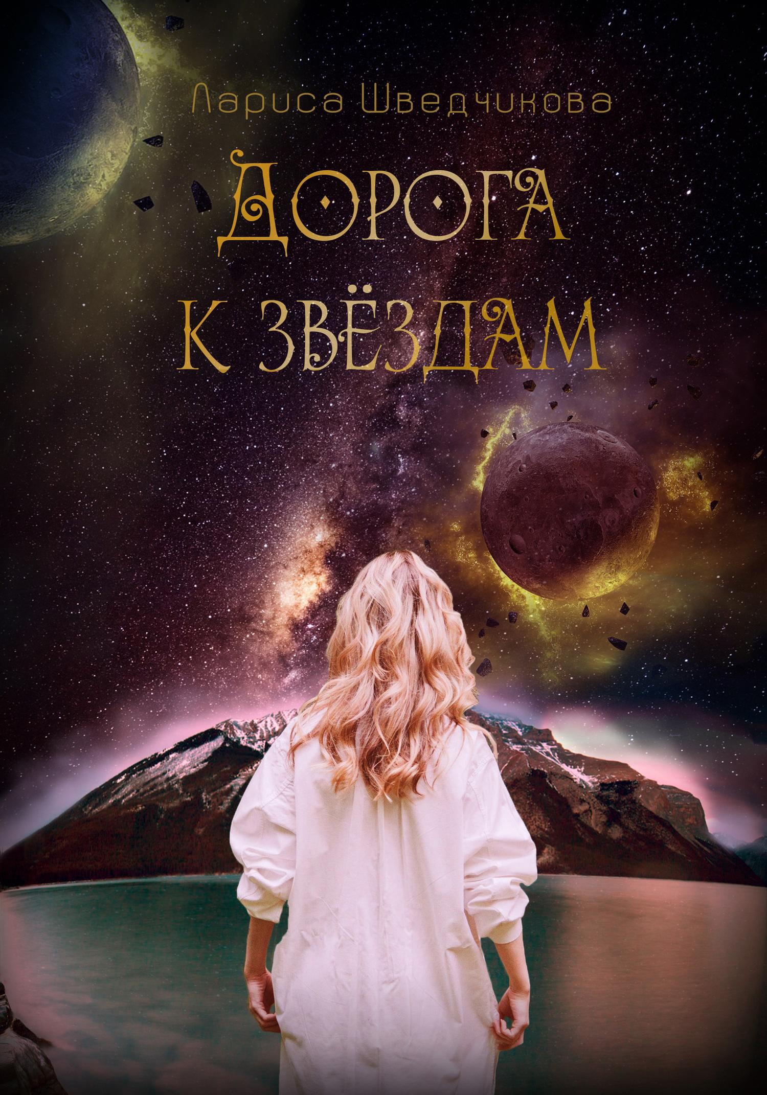 Лариса Шведчикова Дорога к звездам (сборник)