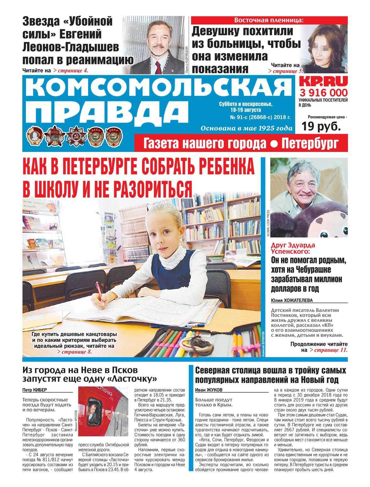 Комсомольская Правда. Санкт-Петербург 91с-2018