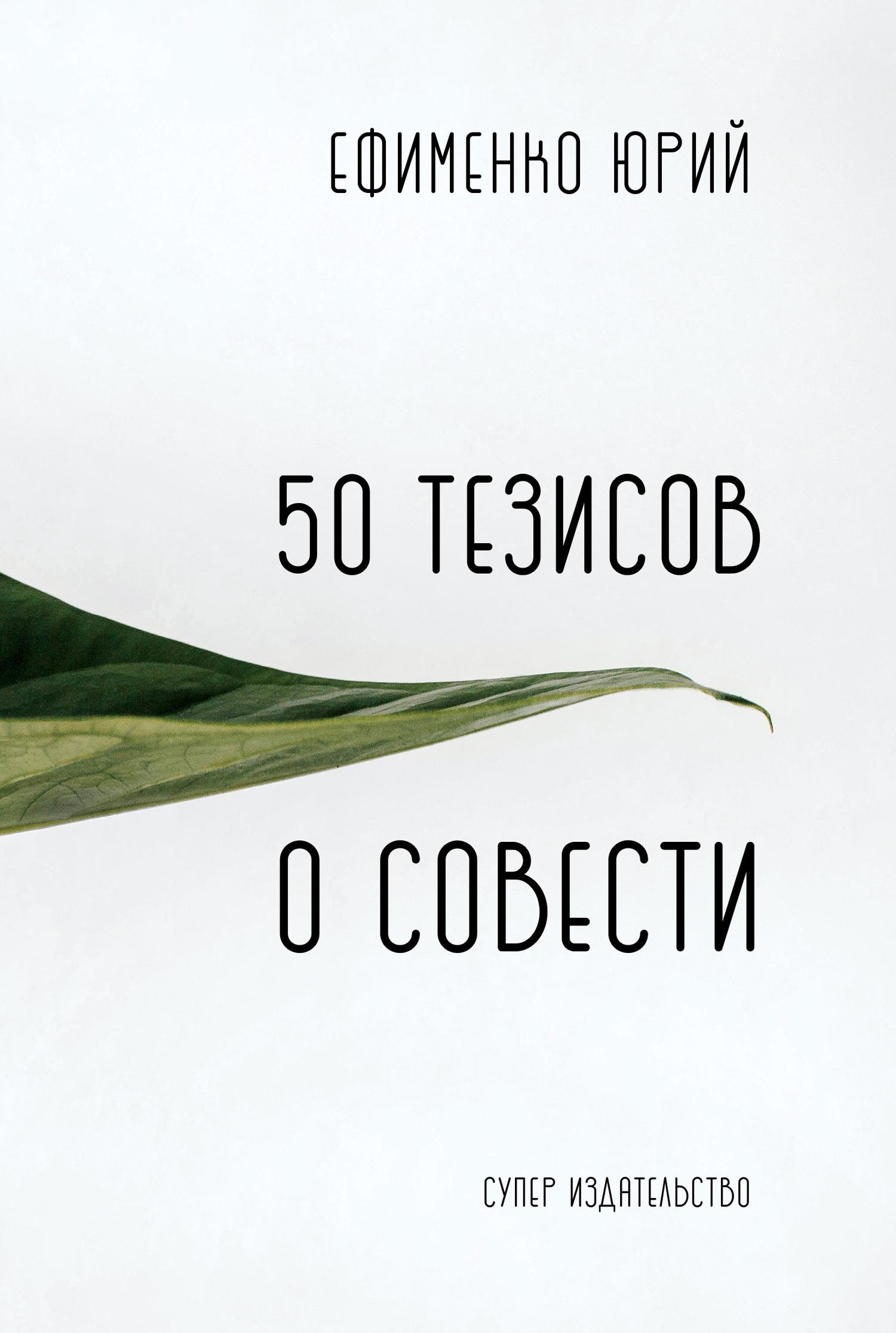50 тезисов о совести