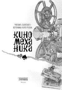 Вероника Кунгурцева - Киномеханика