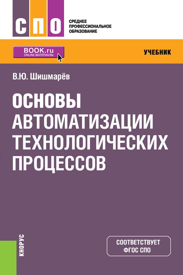 Владимир Юрьевич Шишмарев Основы автоматизации технологических процессов