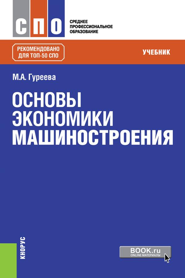 Марина Гуреева Основы экономики машиностроения
