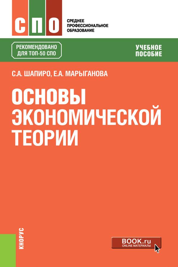 Елена Марыганова Основы экономической теории основы теории управлени