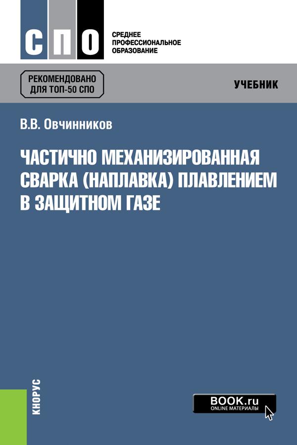 Виктор Овчинников Частично механизированная сварка (наплавка) плавлением в защитном газе в в овчинников частично механизированная сварка наплавка плавлением в защитном газе учебник