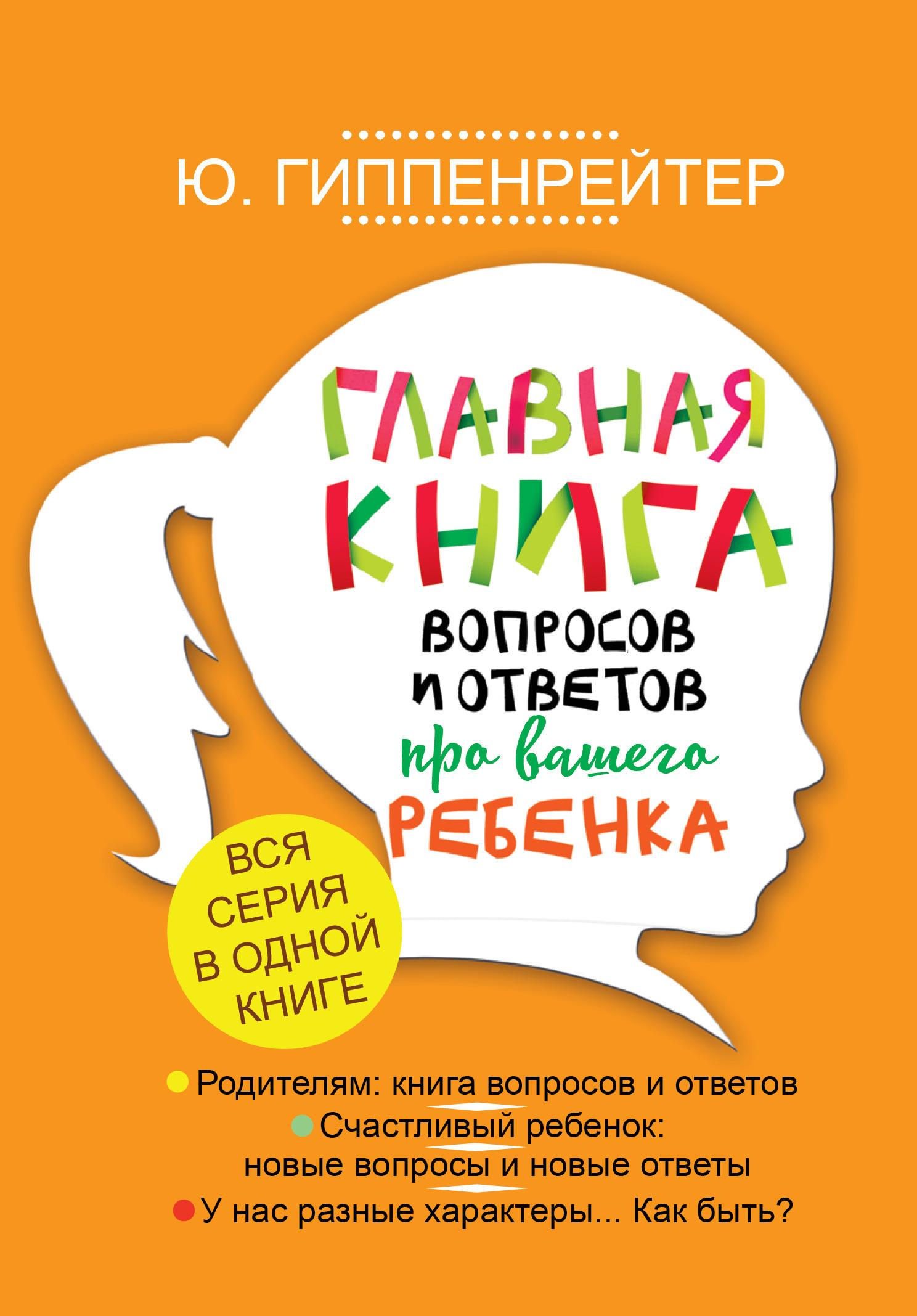 Юлия Гиппенрейтер - Главная книга вопросов и ответов про вашего ребенка