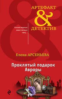 Елена Арсеньева - Проклятый подарок Авроры