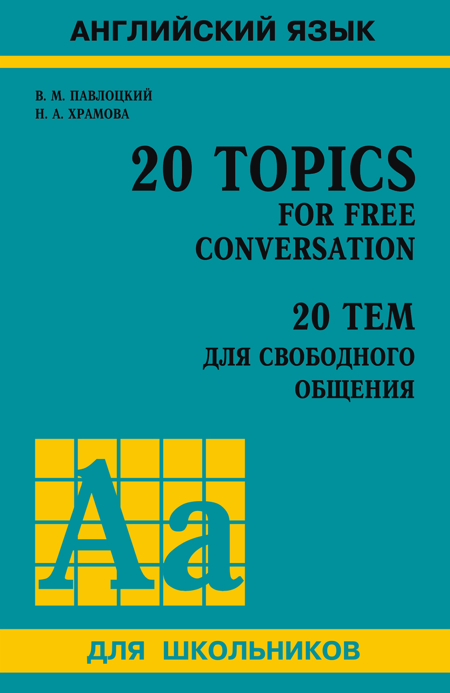 20 тем для свободного общения / 20 Topics for Free Conversation