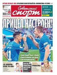 - Советский Спорт 151-2018