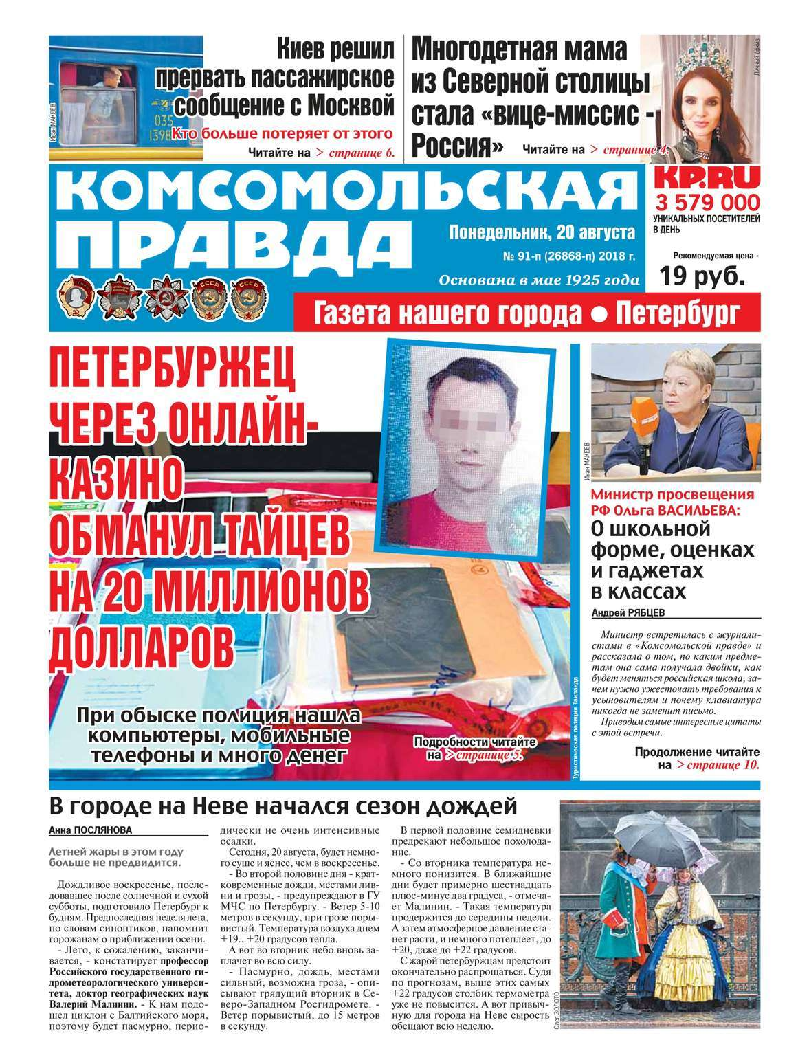 Комсомольская Правда. Санкт-Петербург 91п-2018