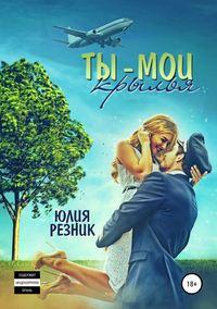 Юлия Резник - Ты – мои крылья