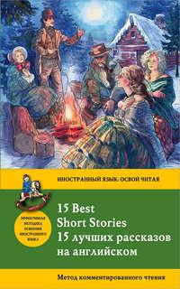 Джек Лондон - 15 лучших рассказов на английском / 15 Best Short Stories. Метод комментированного чтения