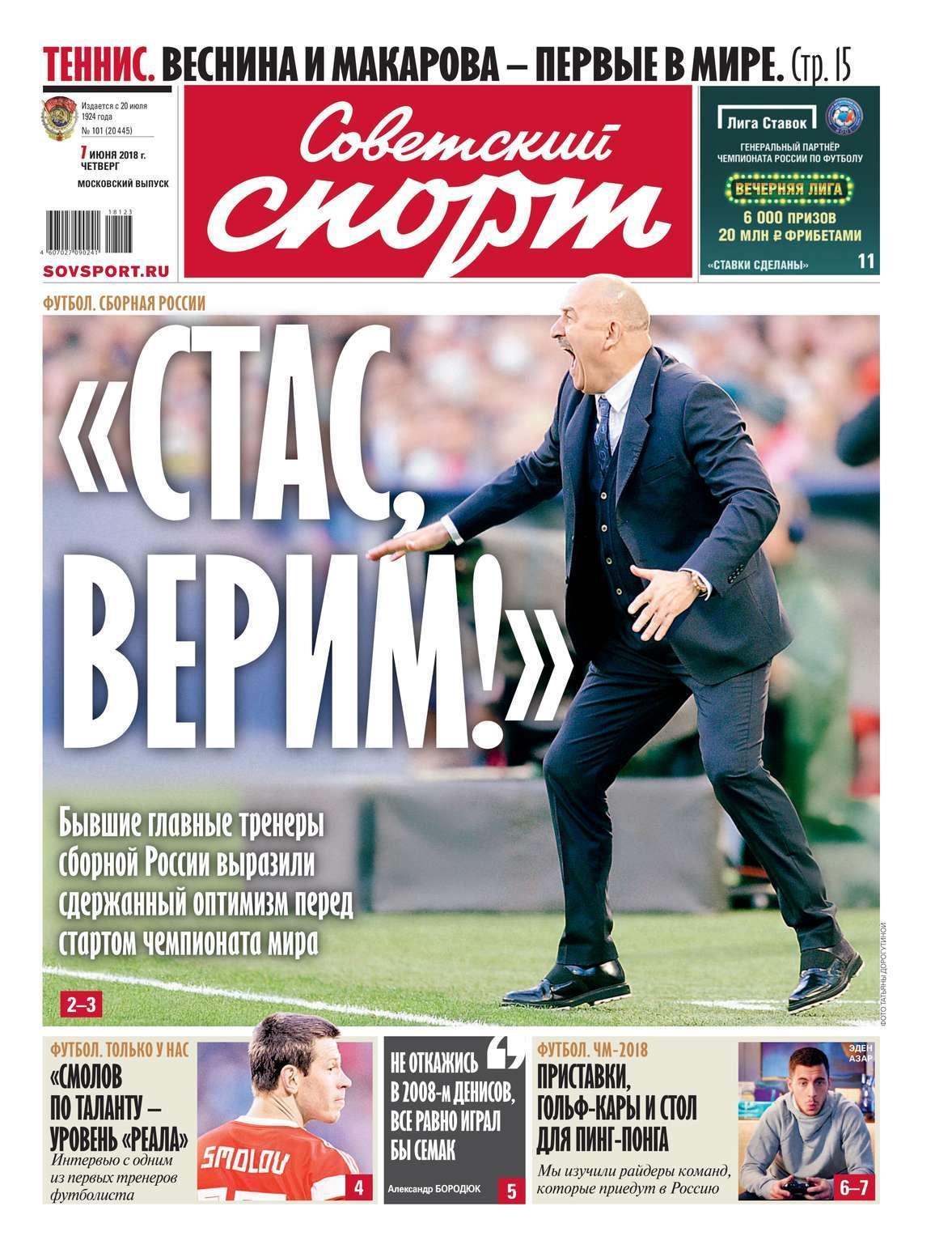 все цены на Редакция газеты Советский Спорт Советский Спорт 101-2018 онлайн