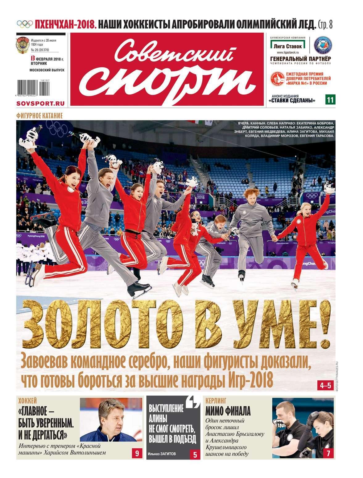 Советский Спорт 26-2018