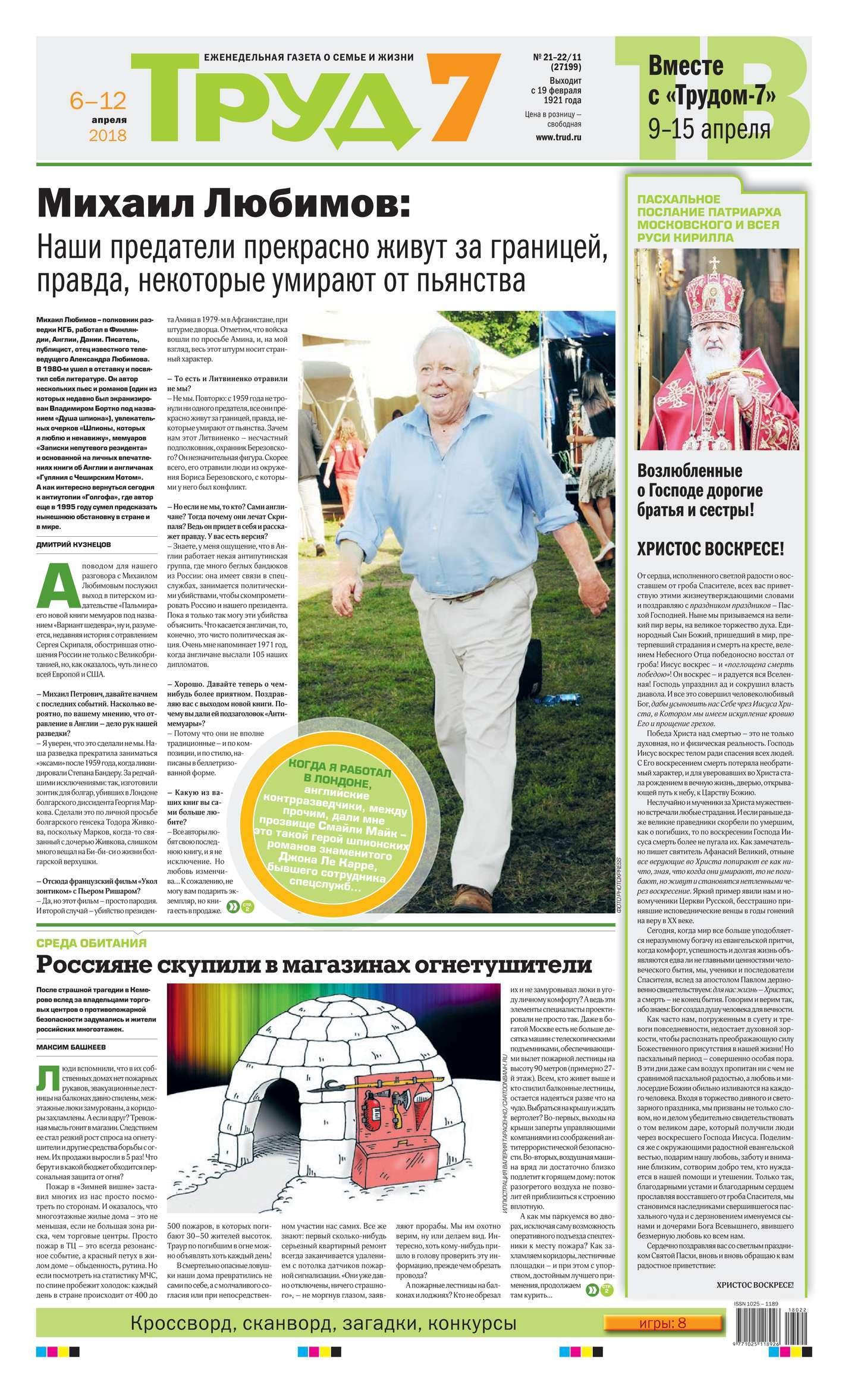 Редакция газеты Труд 7 Труд 7 21-22-2018 труд