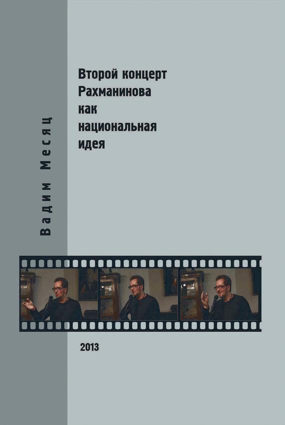 Второй концерт Рахманинова как национальная идея: критика, полемика, интервью