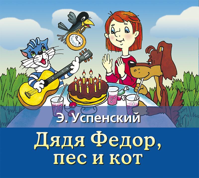 купить Эдуард Успенский Дядя Федор, пес и кот по цене 299 рублей