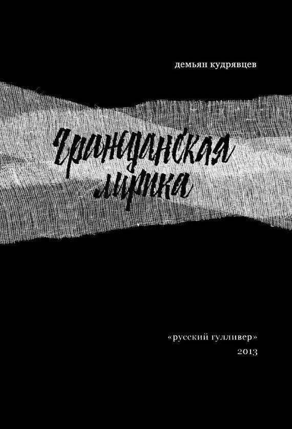 Демьян Кудрявцев Гражданская лирика: Стихотворения демьян кудрявцев близнецы