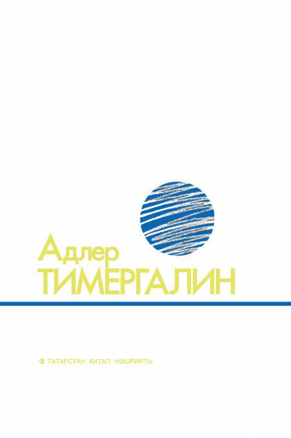 Адлер Тимергалин Сайланма әсәрләр. 1 том. Повестьлар һәм хикәяләр
