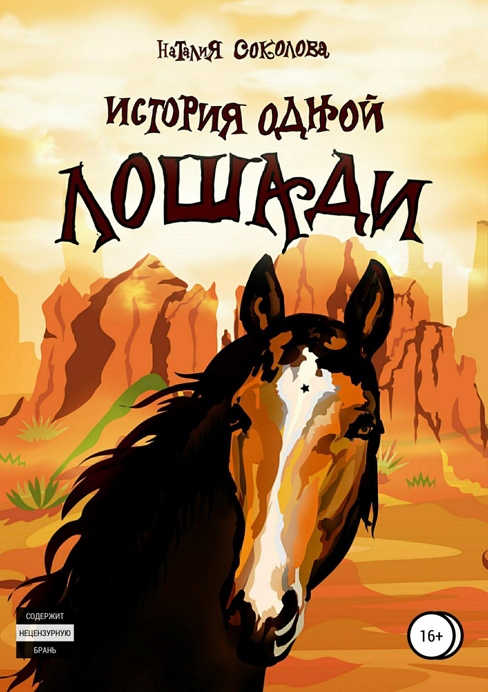 Наталия Соколова - История одной лошади