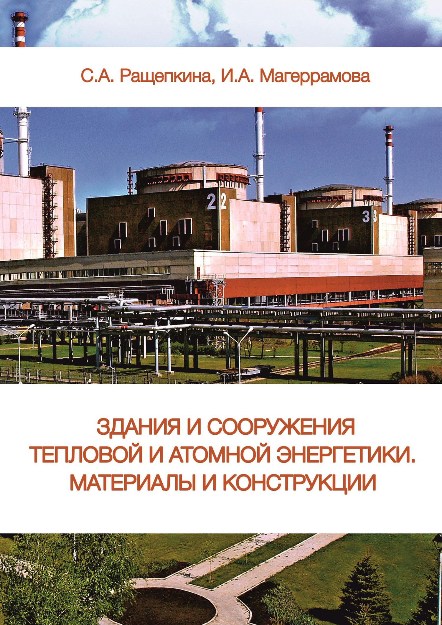 С. А. Ращепкина Здания и сооружения тепловой и атомной энергетики. Материалы и конструкции