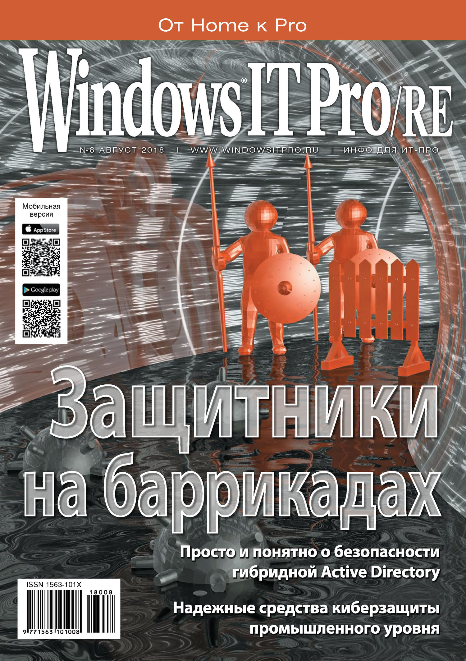 Windows IT Pro/RE №08/2018