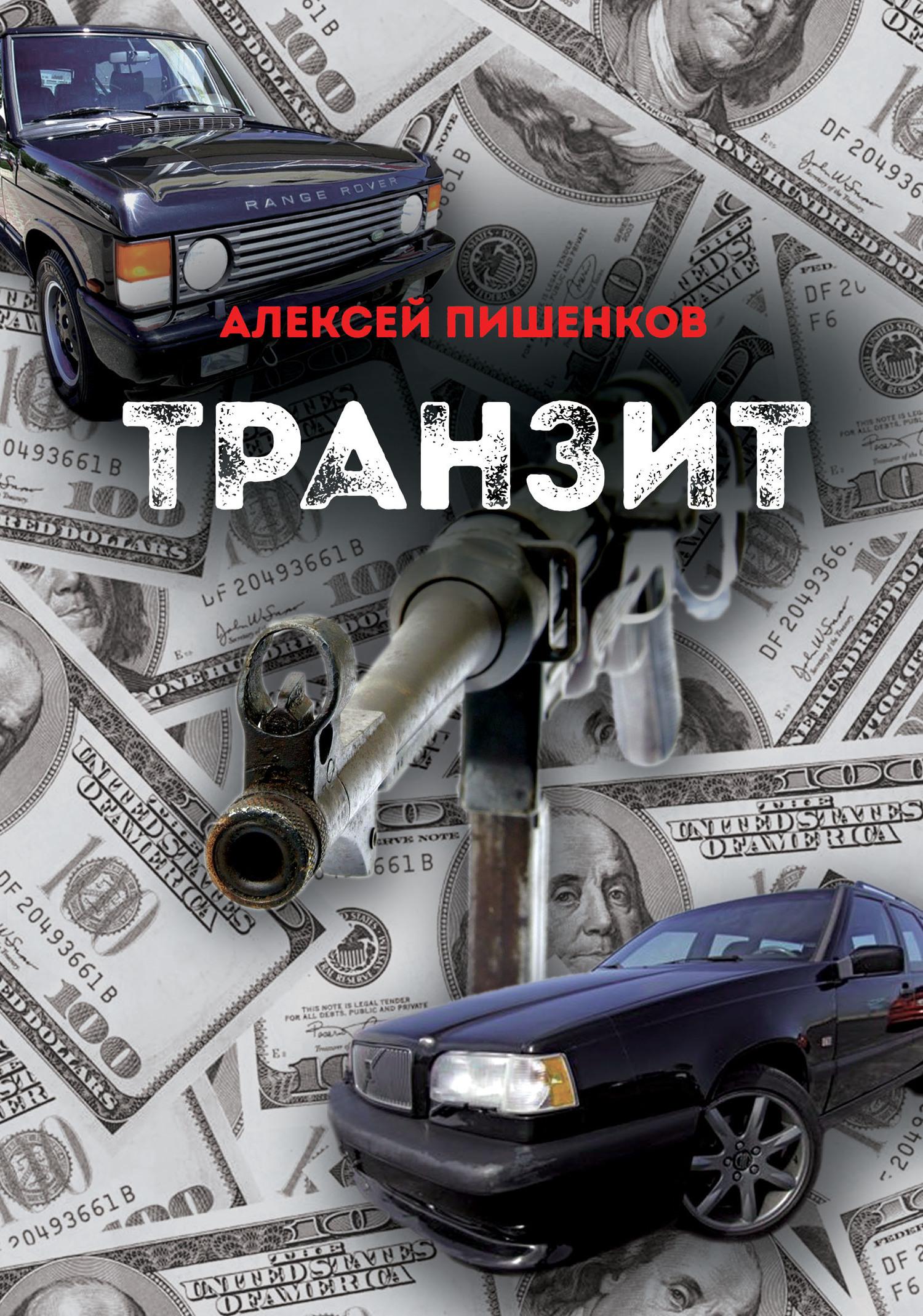 Алексей Пишенков - Транзит