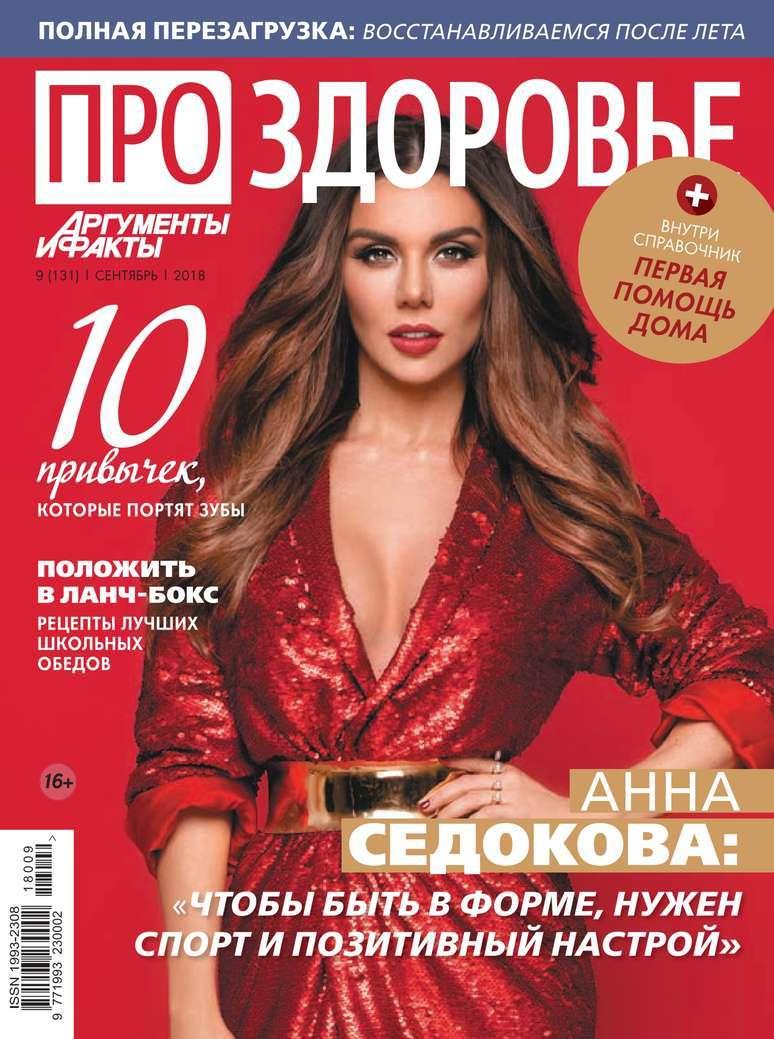 Редакция журнала АиФ. Про здоровье Аиф. Про Здоровье 09-2018