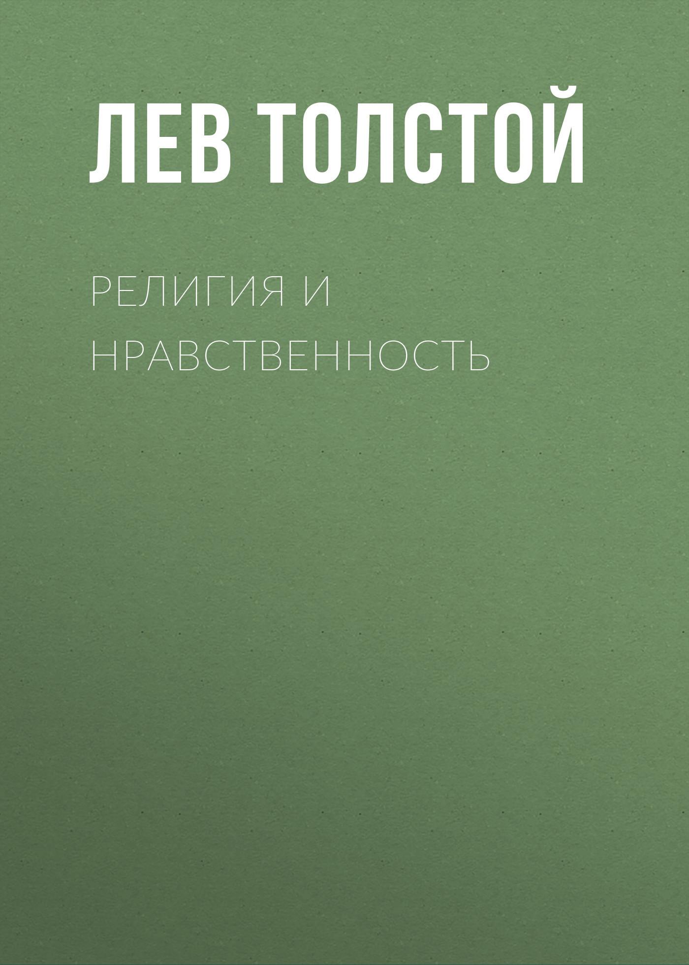 Лев Толстой Религия и нравственность я читаю и понимаю текст мальцева и clever