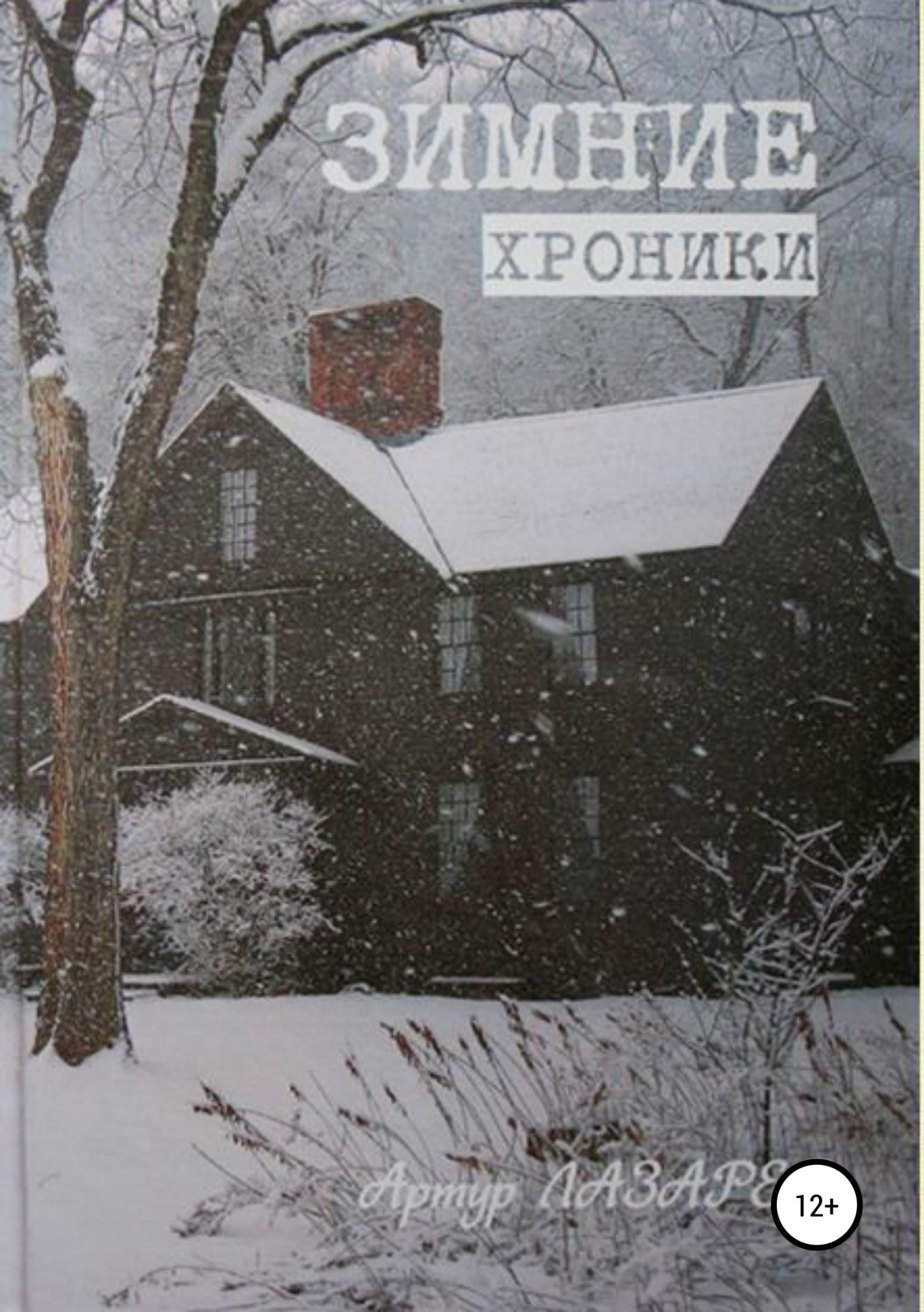 Артур Олегович Лазарев Зимние хроники. Сборник стихотворений