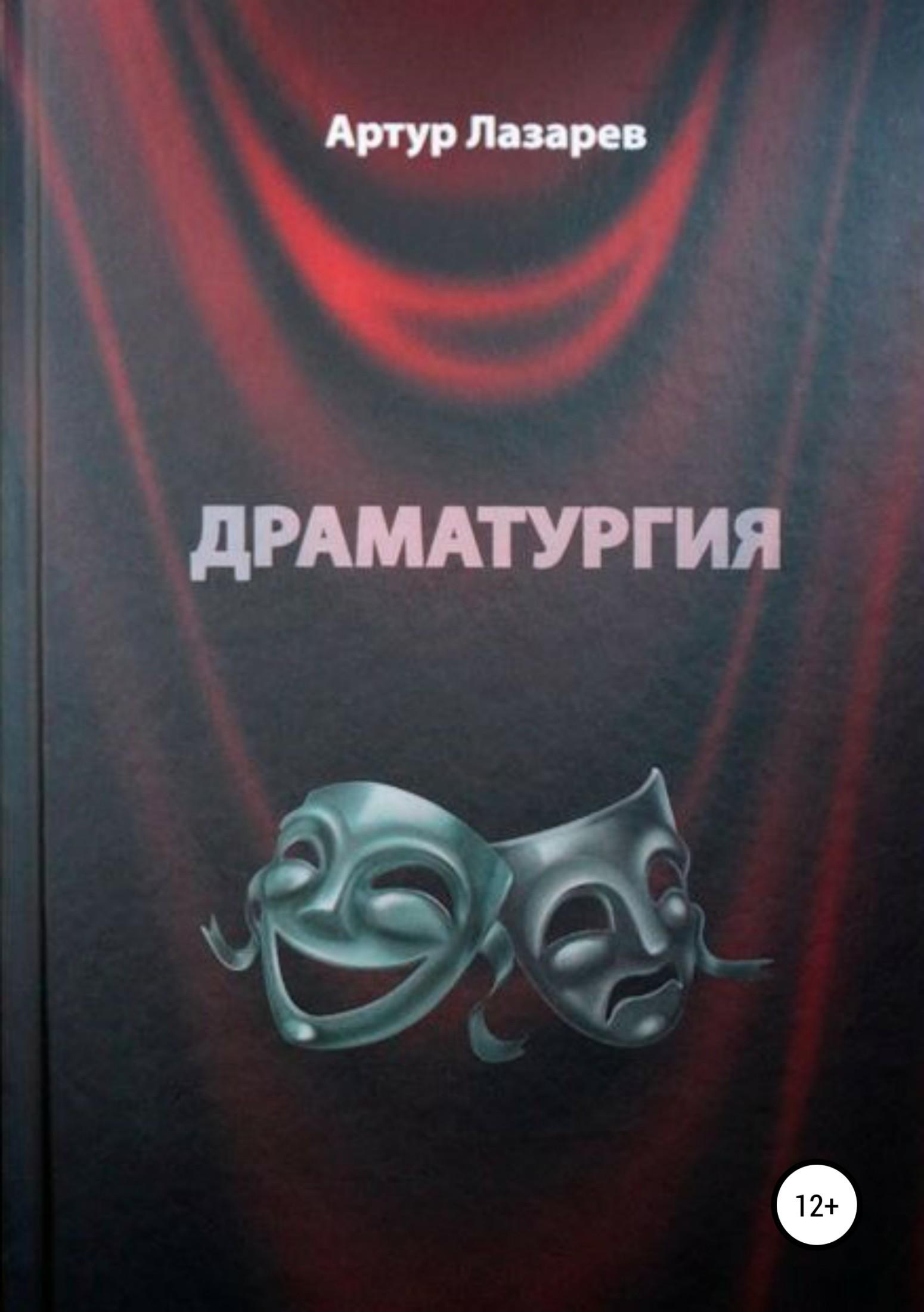 Артур Олегович Лазарев Драматургия артур андреевич прокопчук размышления от