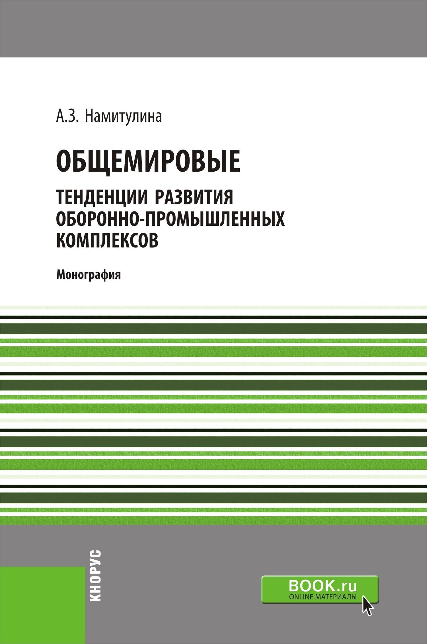 А. З. Намитулина Общемировые тенденции развития оборонно-промышленных комплексов