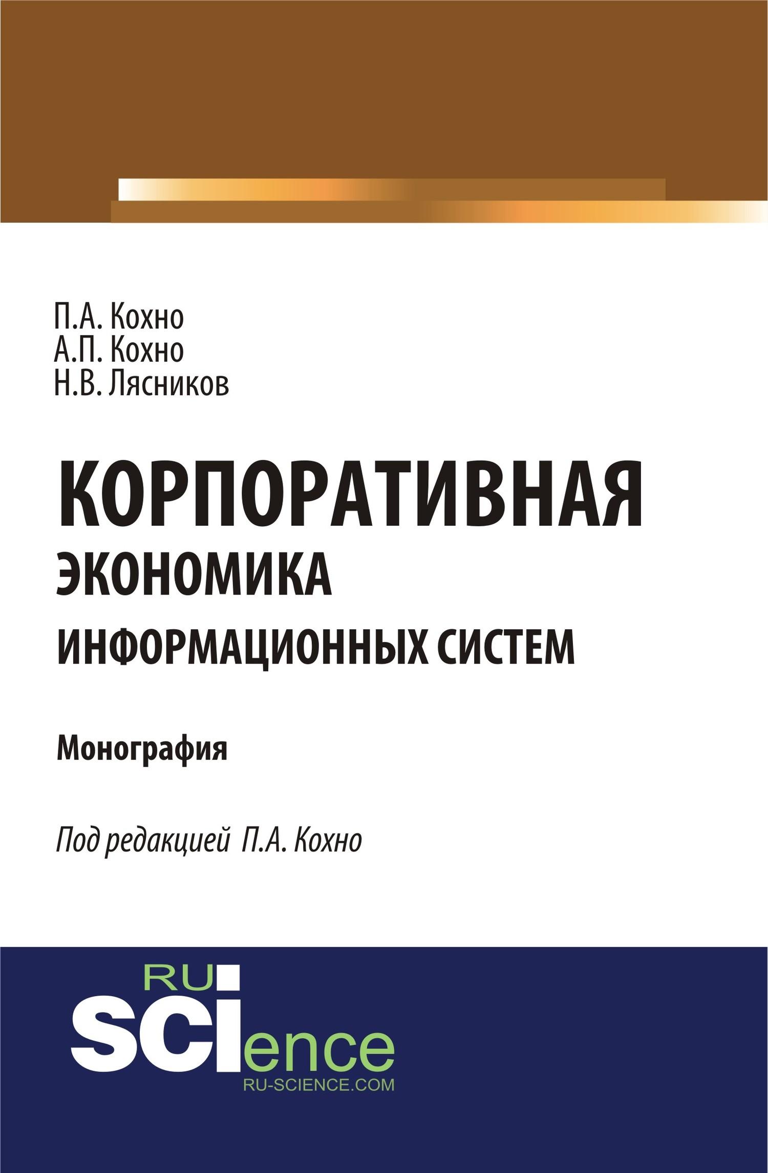 Н. В. Лясников Корпоративная экономика информационных систем связь на промышленных предприятиях