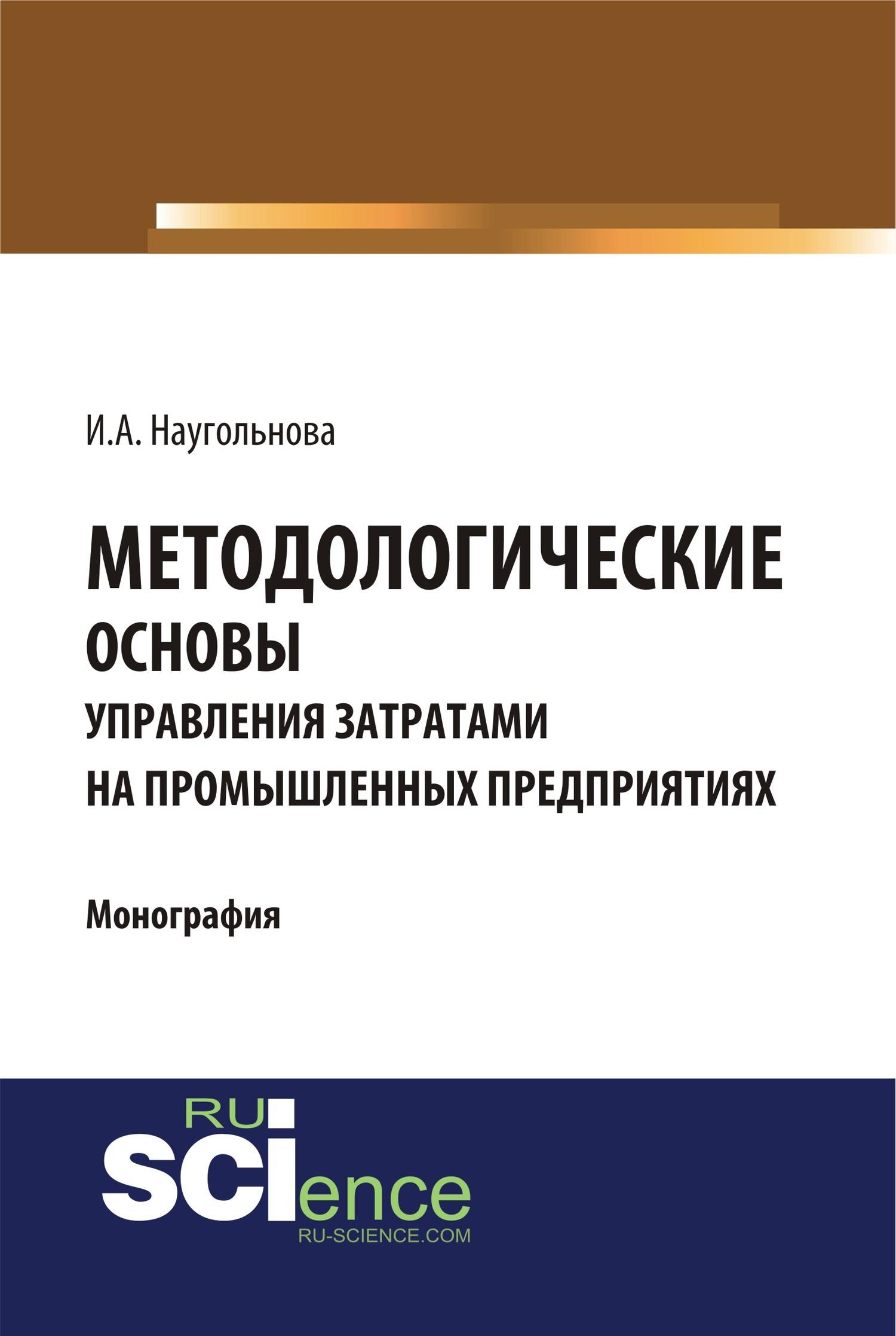 И. А. Наугольнова Методологические основы управления затратами на промышленных предприятиях