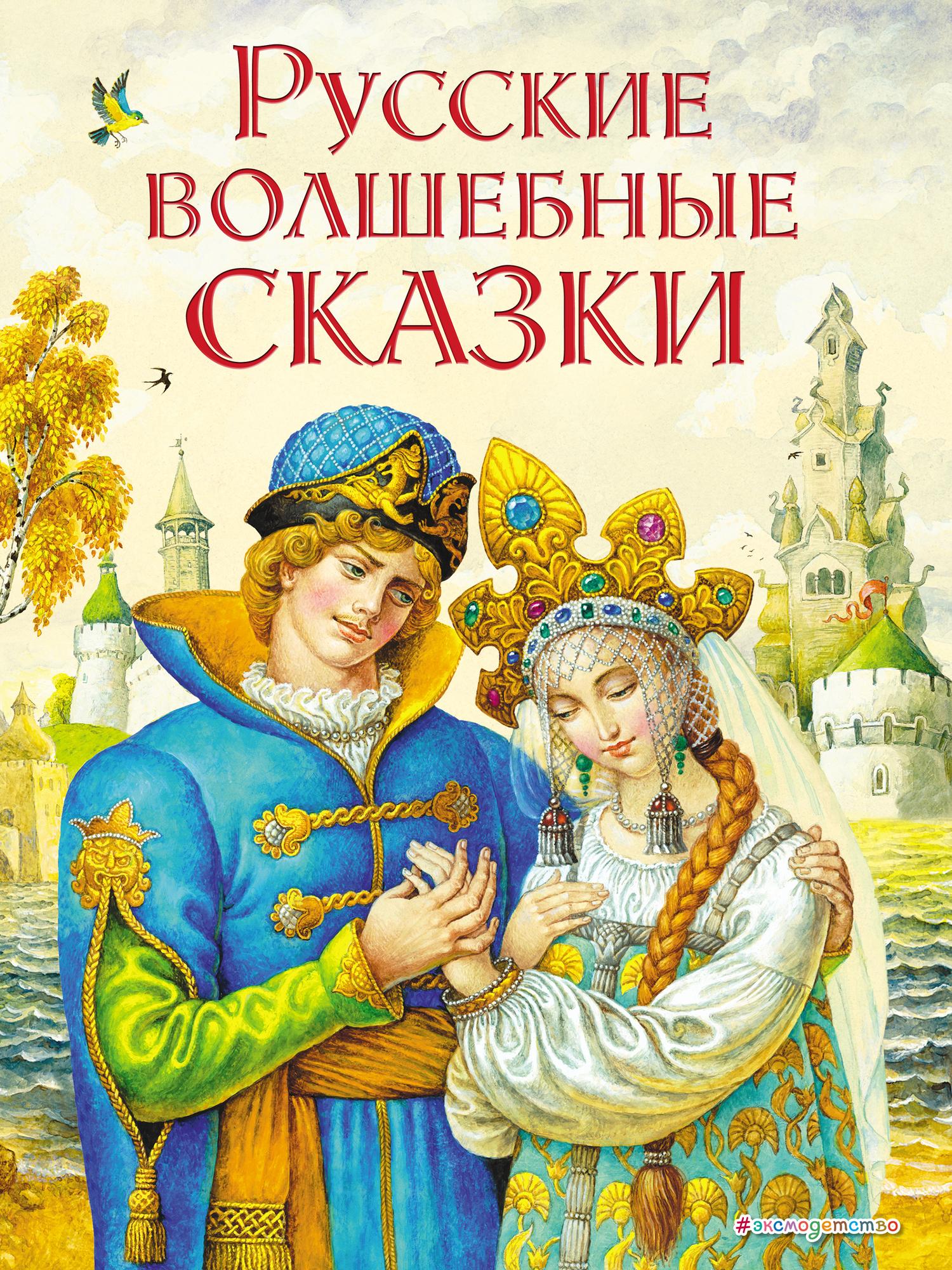 Народное творчество Русские волшебные сказки народное творчество сказки страны восходящего солнца японские сказки