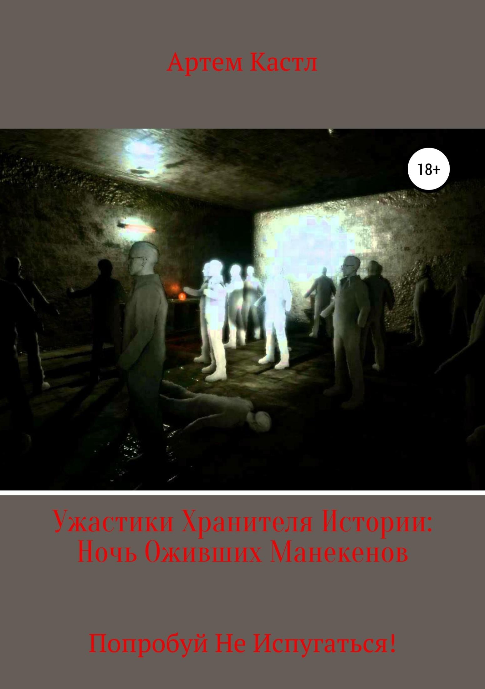 Артем Кастл Ужастики Хранителя истории: Ночь оживших манекенов