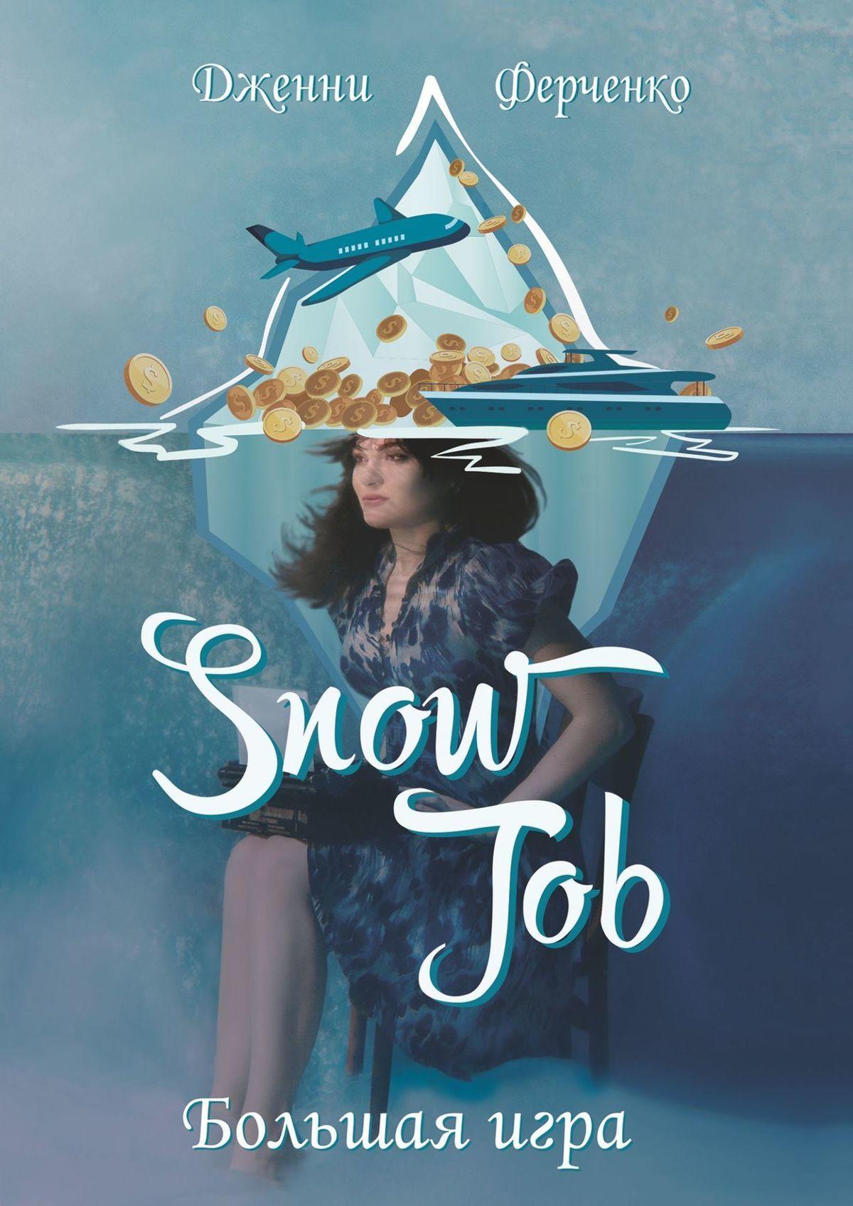 Дженни Ферченко - Snow Job. Большая игра