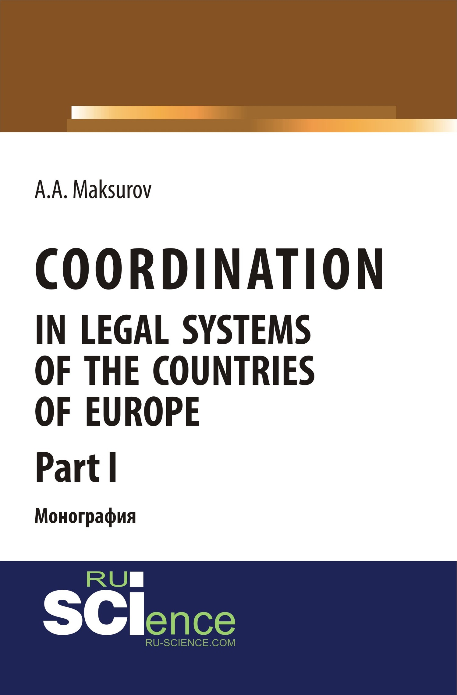 А. А. Максуров Coordination in legal systems of the countries of Europe. Part I the wings of the dove