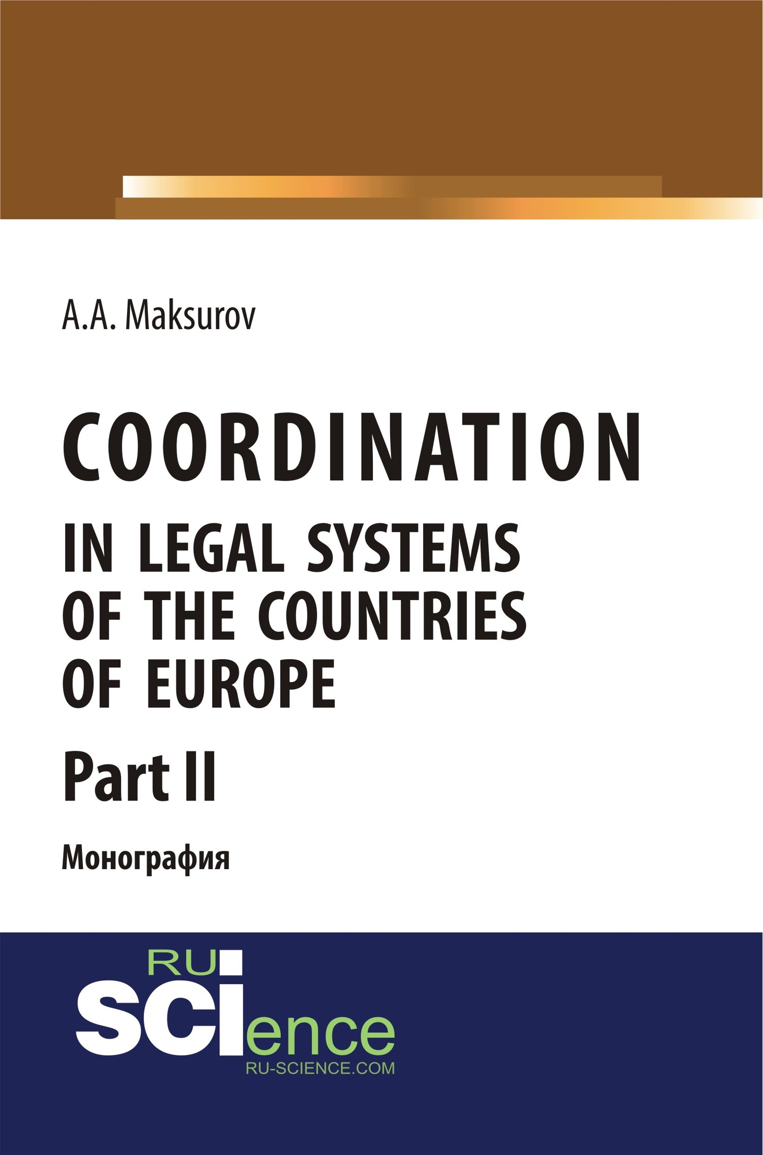 А. А. Максуров Coordination in legal systems of the countries of Europe. Part II passive activity rules – law