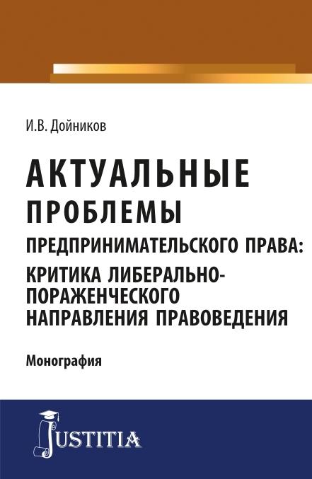 И. В. Дойников Актуальные проблемы предпринимательского права: критика либерально-пораженческого направления правоведения макропсихология современного российского общества