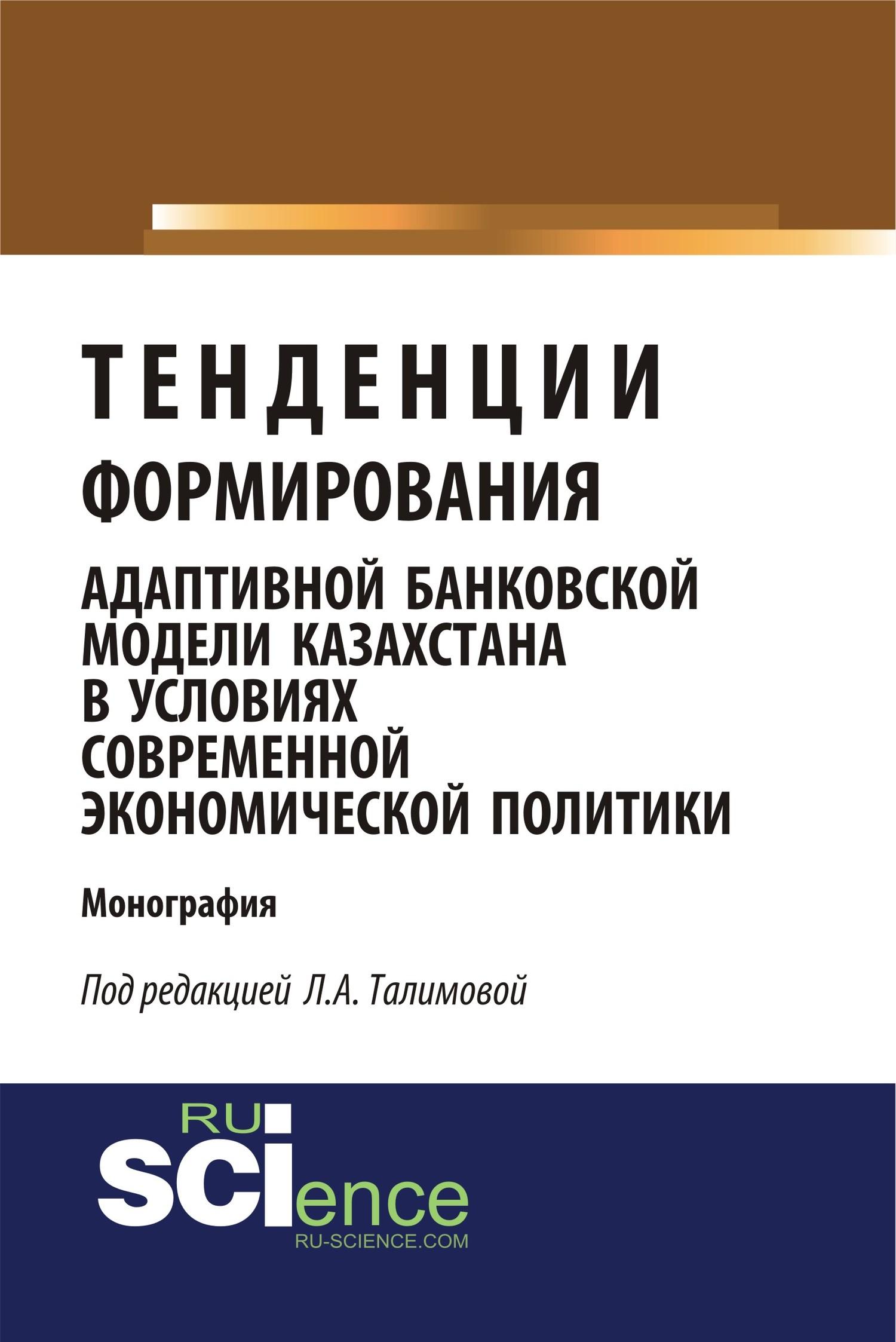 Коллектив авторов Тенденции формирования адаптивной банковской модели Казахстана в условиях современной экономической политики цена