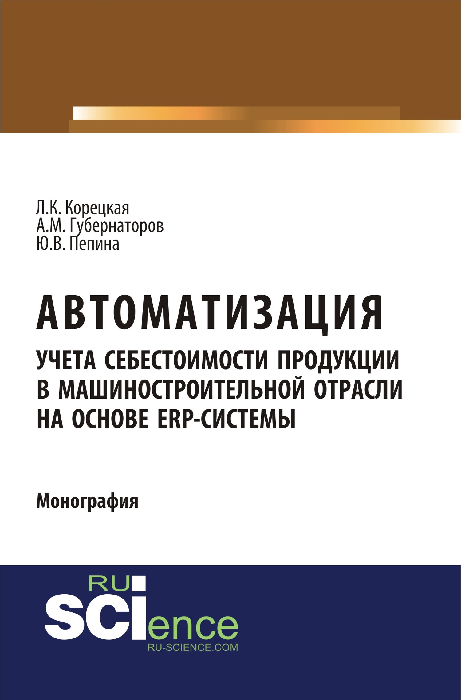 Алексей Михайлович Губернаторов Автоматизация учета себестоимости продукции в машиностроительной отрасли на основе ЕRP-системы