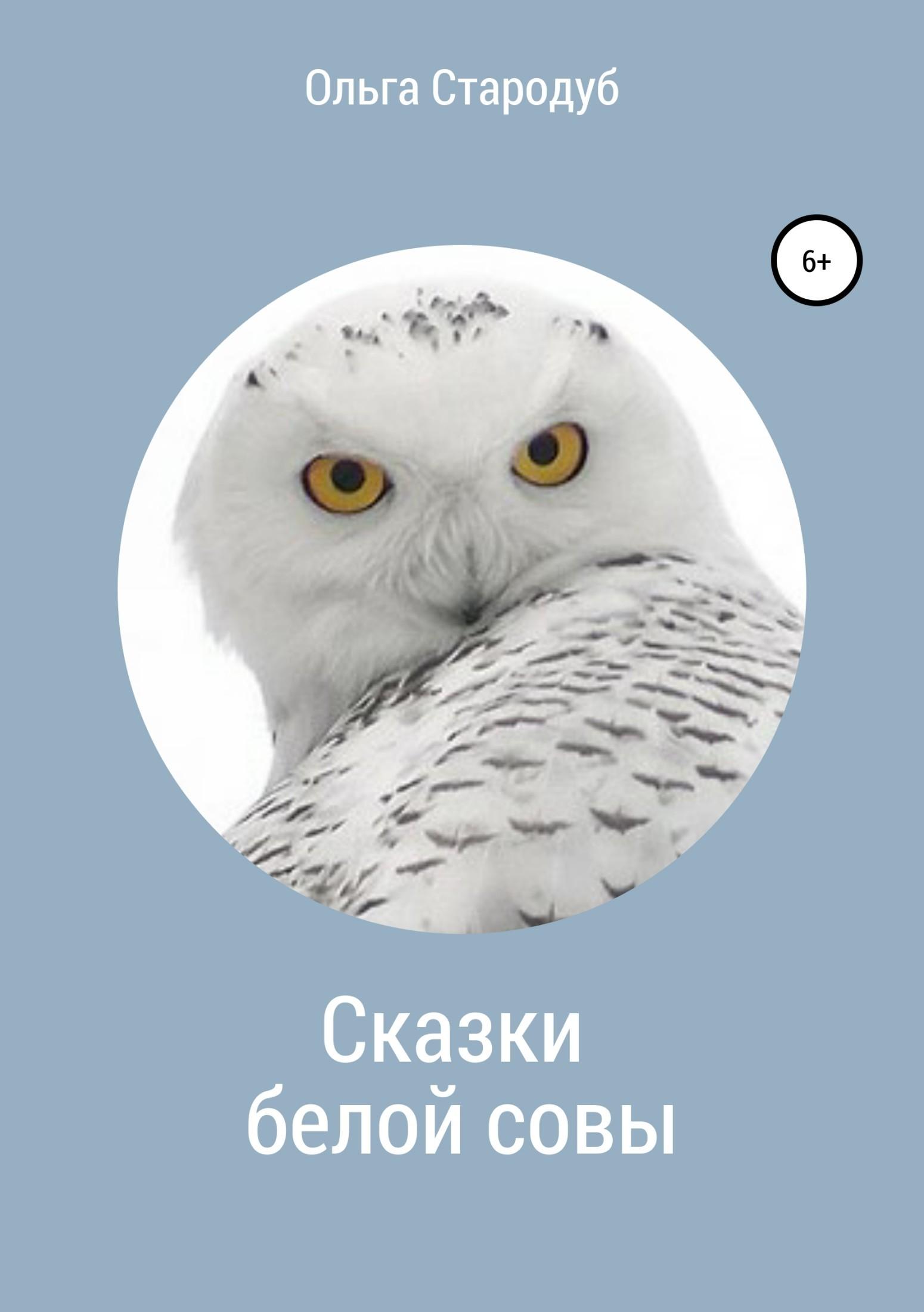 Сказки белой совы