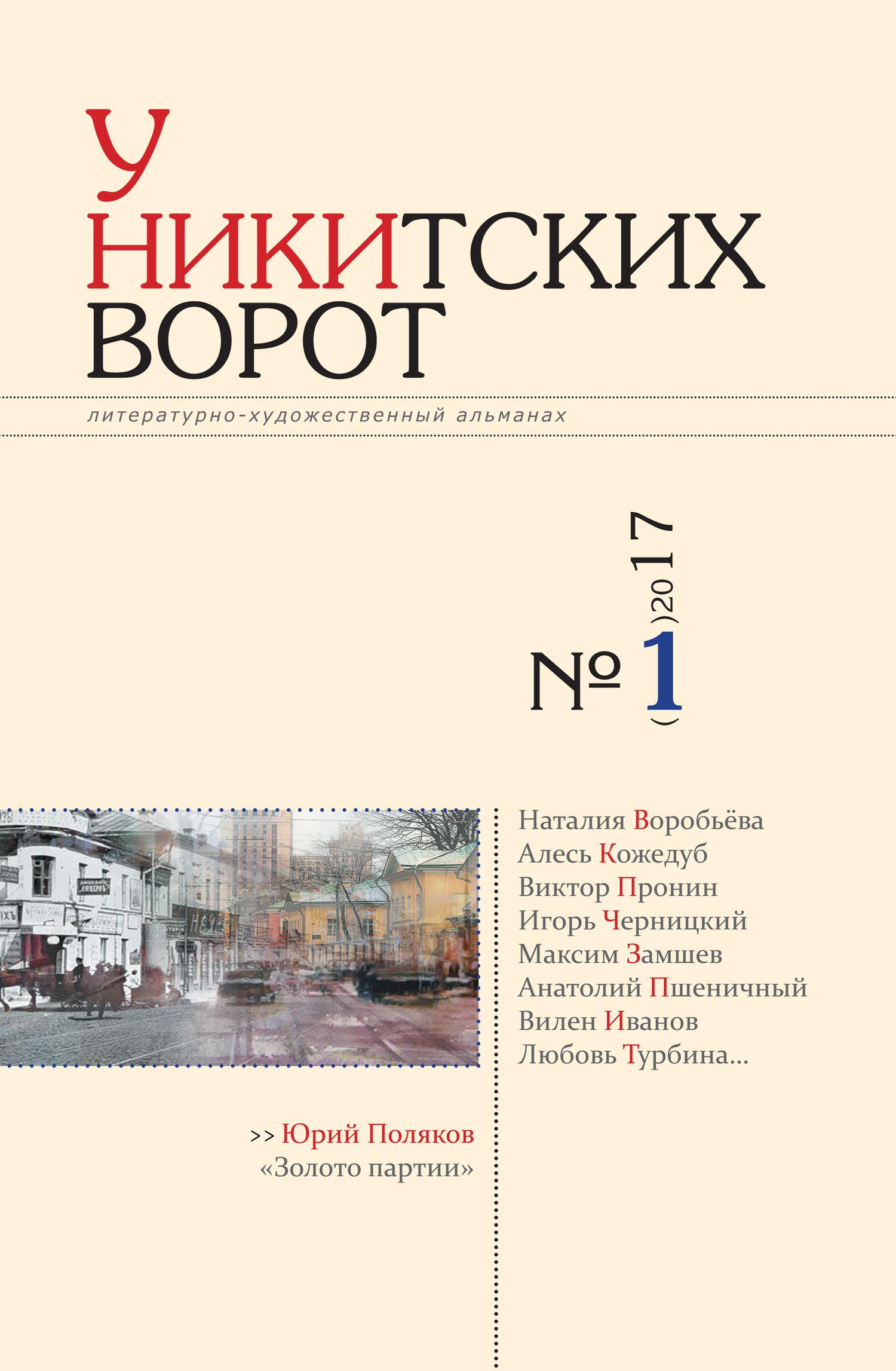 У Никитских ворот. Литературно-художественный альманах №2(2) 2017 г.