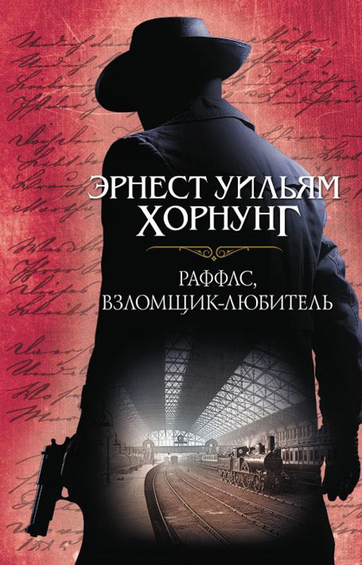 Эрнест Хорнунг Раффлс, взломщик-любитель (сборник) цена