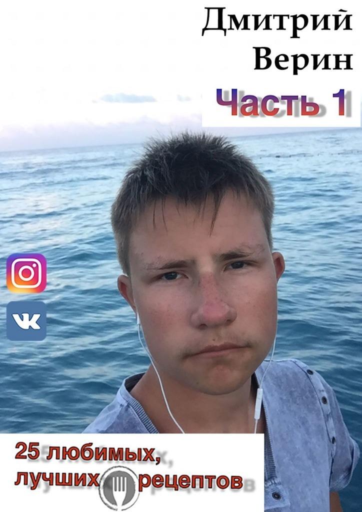 Дмитрий Верин - 25 любимых, лучших рецептов