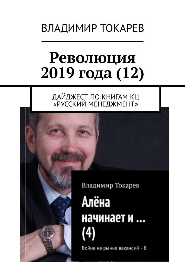 Революция 2019года (12). Дайджест покнигам КЦ «Русский менеджмент»