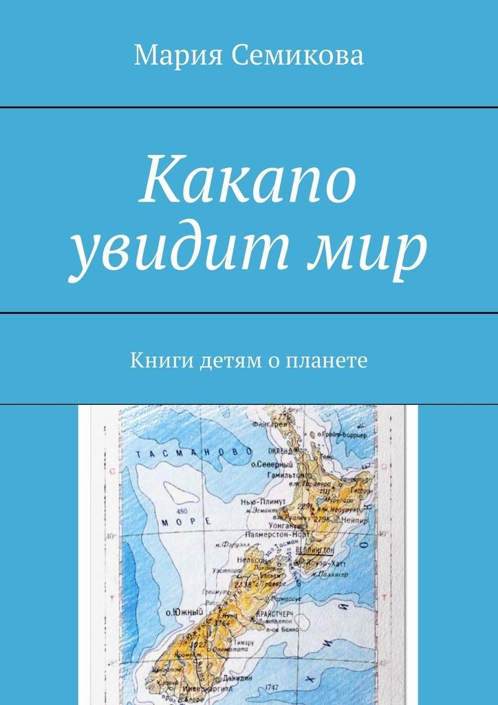 Мария Семикова Какапо увидитмир. Книги детям опланете