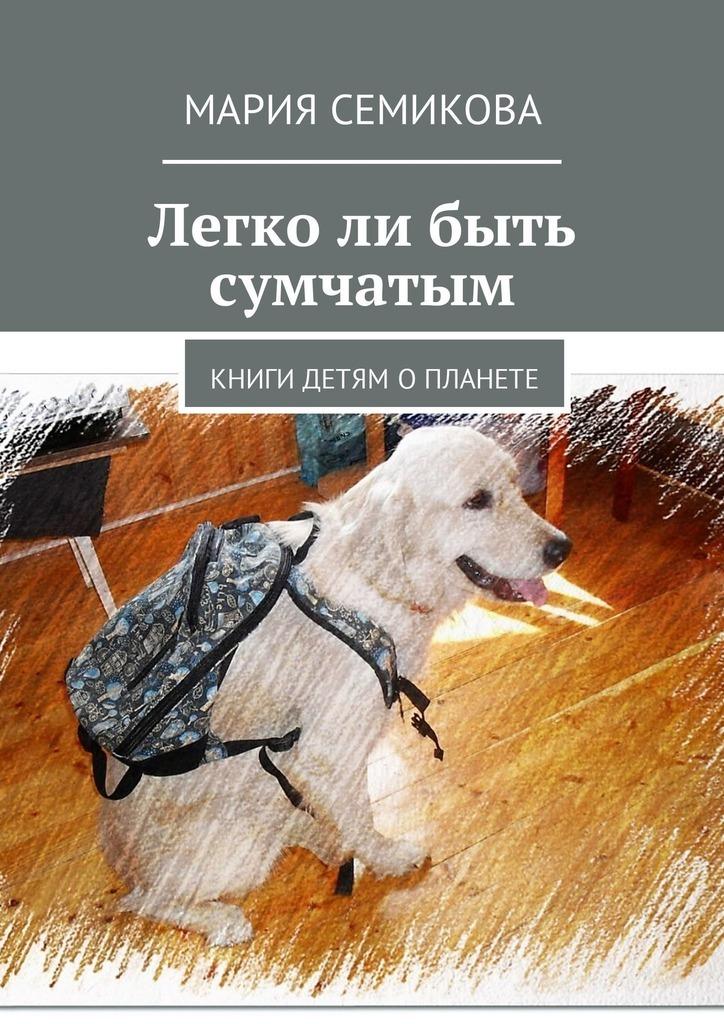 Мария Семикова Легколи быть сумчатым. Книги детям о планете