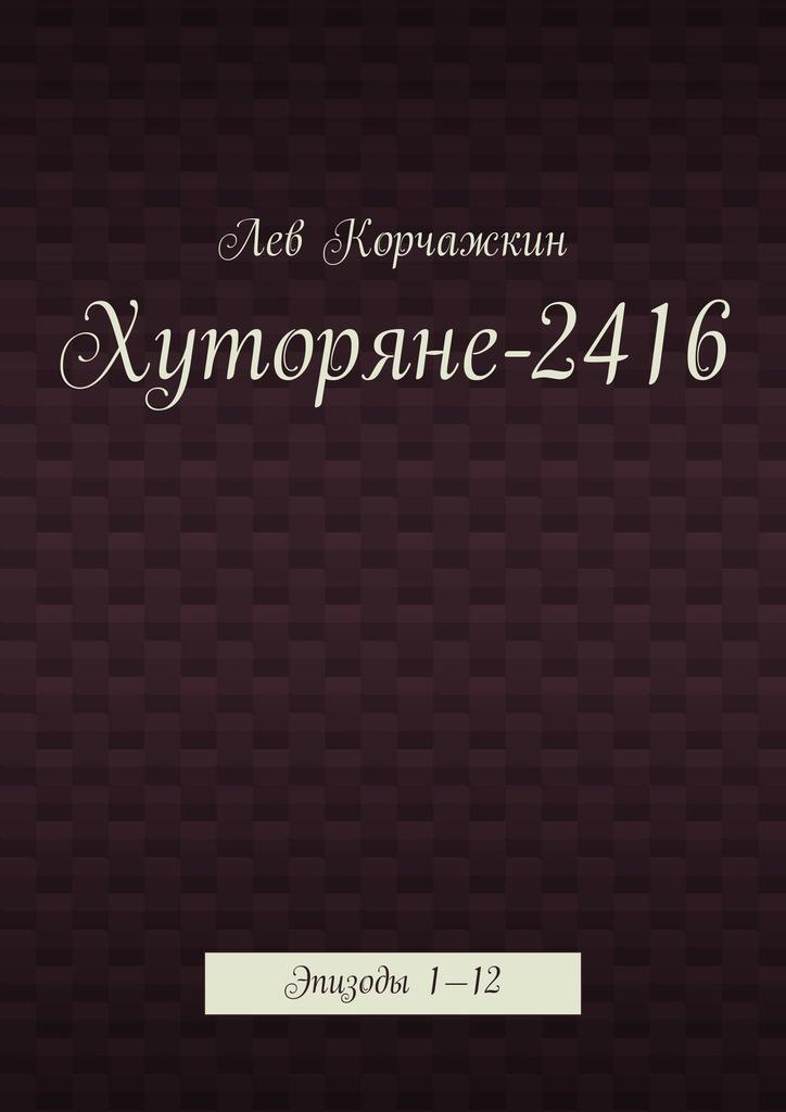 Хуторяне-2416. Эпизоды 1—12